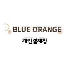 개인결제창 권, 100원 부터 900원단위 결제